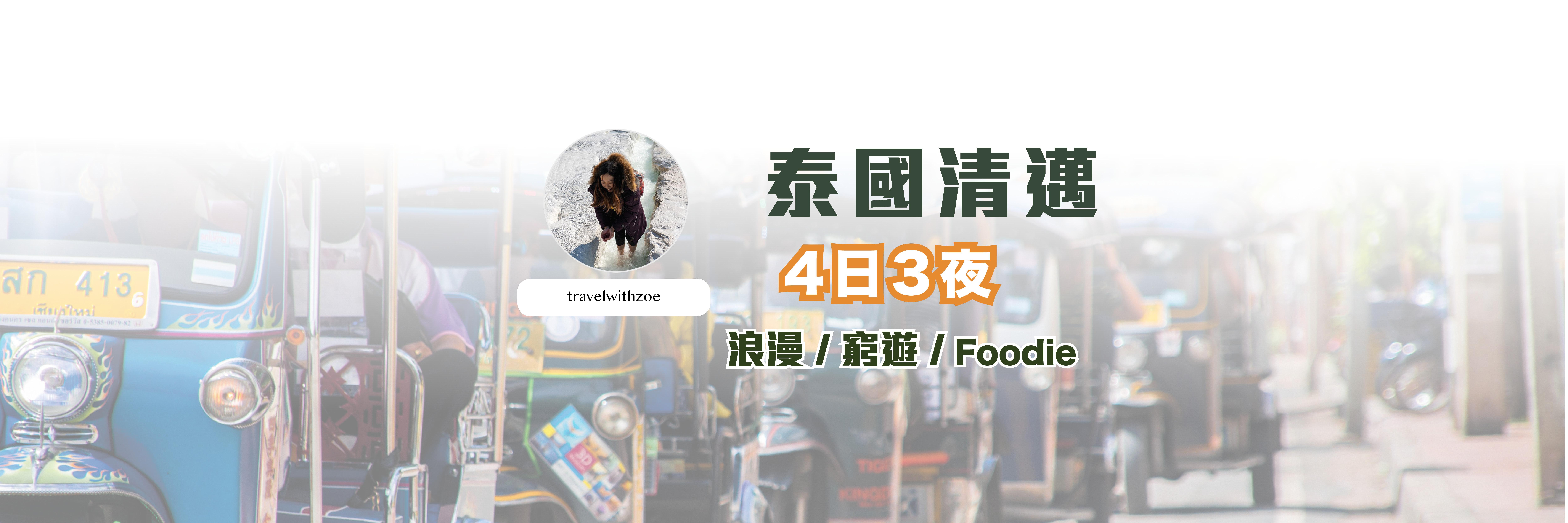 【泰國清邁】 4日3夜 浪漫美食之旅