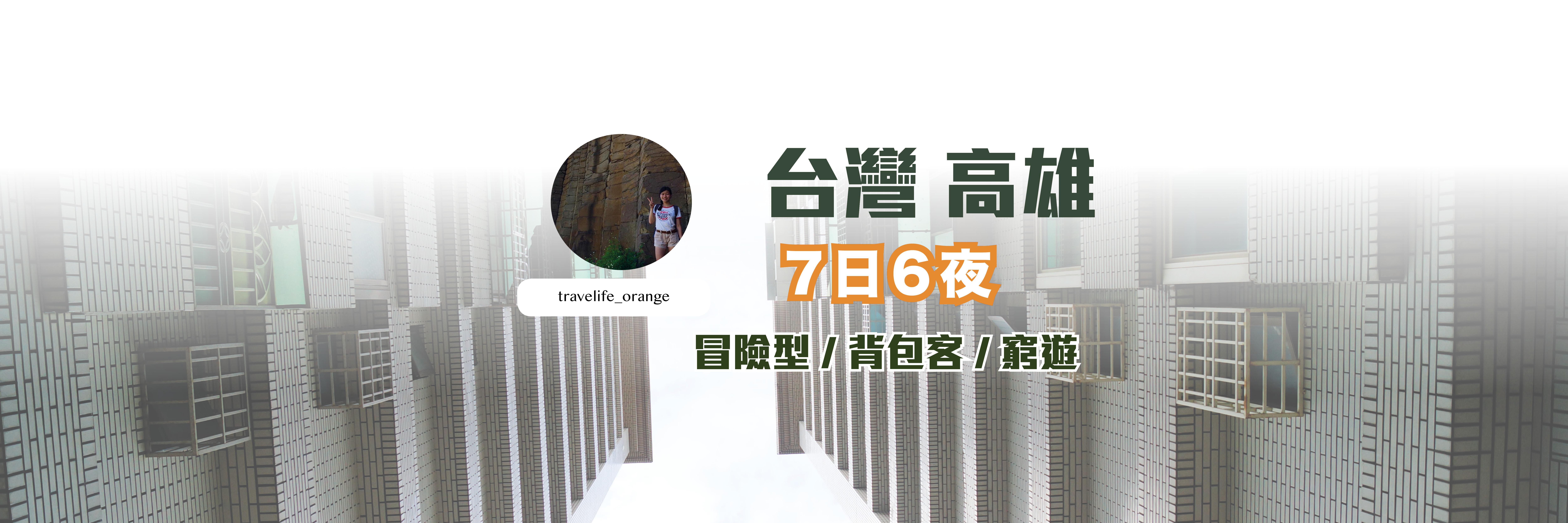 【台灣 高雄】 4日3夜行程 文化藝術體驗